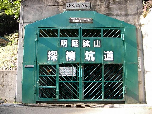 1_明延鉱山一式 (9)