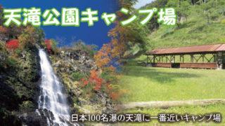天滝キャンプ場